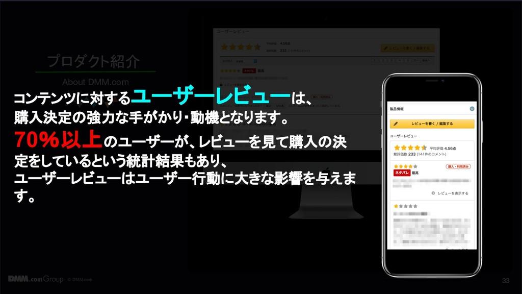 © DMM.com 33 プロダクト紹介 About DMM.com 33 33 コンテンツに...