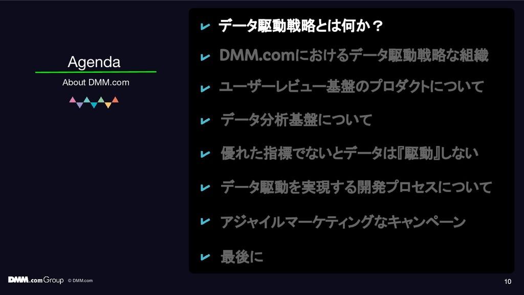 © DMM.com 10 Agenda About DMM.com 10 10 データ駆動戦略...