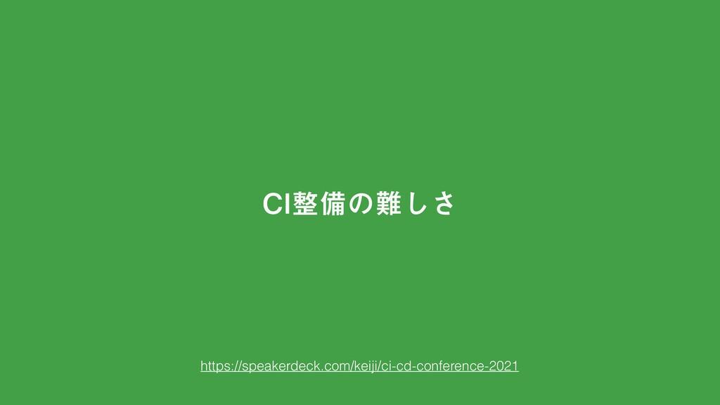 $*උͷ͠͞ https://speakerdeck.com/keiji/ci-cd-co...