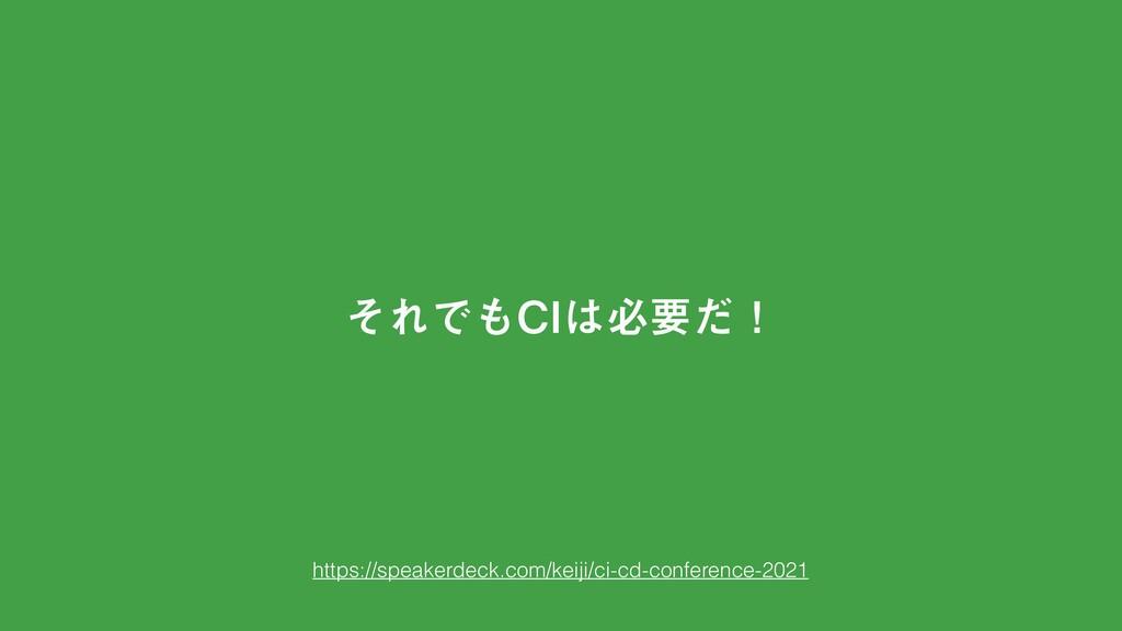 ͦΕͰ$*ඞཁͩʂ https://speakerdeck.com/keiji/ci-cd...