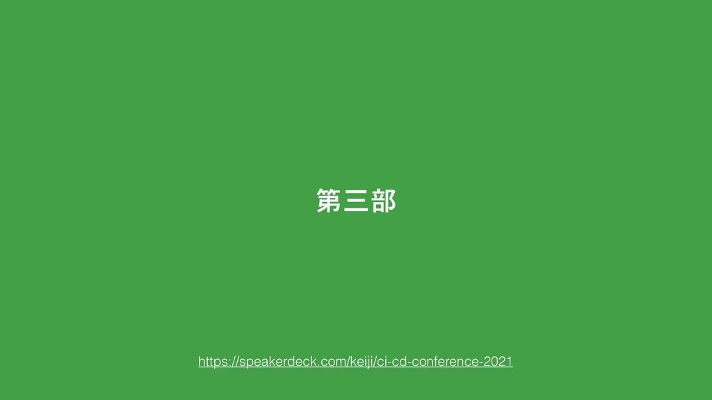ୈ෦ https://speakerdeck.com/keiji/ci-cd-confere...