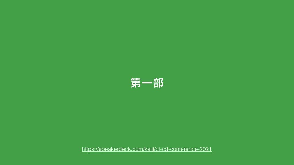 ୈҰ෦ https://speakerdeck.com/keiji/ci-cd-confere...