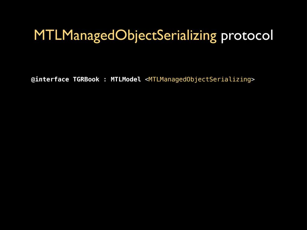 MTLManagedObjectSerializing protocol @interface...