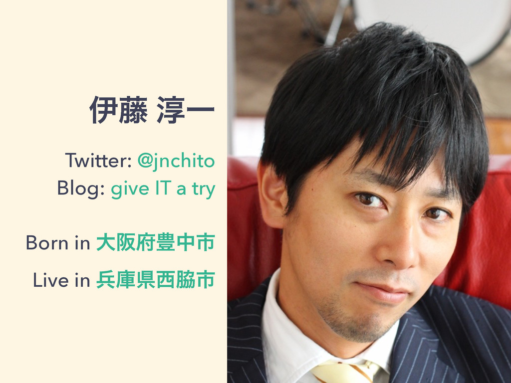 ҏ౻ ३Ұ Twitter: @jnchito Blog: give IT a try Bor...