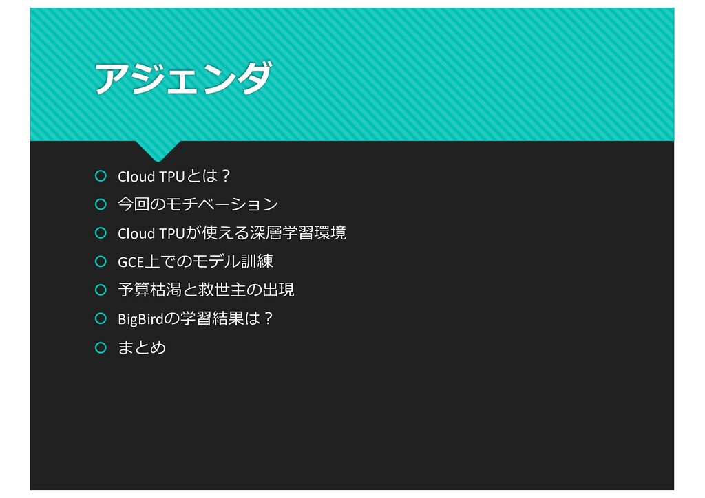 アジェンダ š Cloud TPUとは︖ š 今回のモチベーション š Cloud TPUが使...