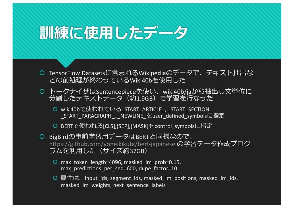 訓練に使⽤したデータ š TensorFlow Datasetsに含まれるWikipediaの...