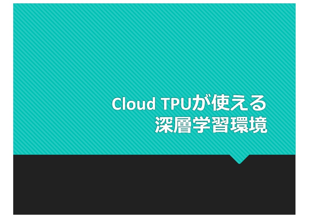 Cloud TPUが使える 深層学習環境