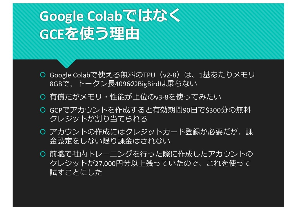 Google Colabではなく GCEを使う理由 š Google Colabで使える無料の...