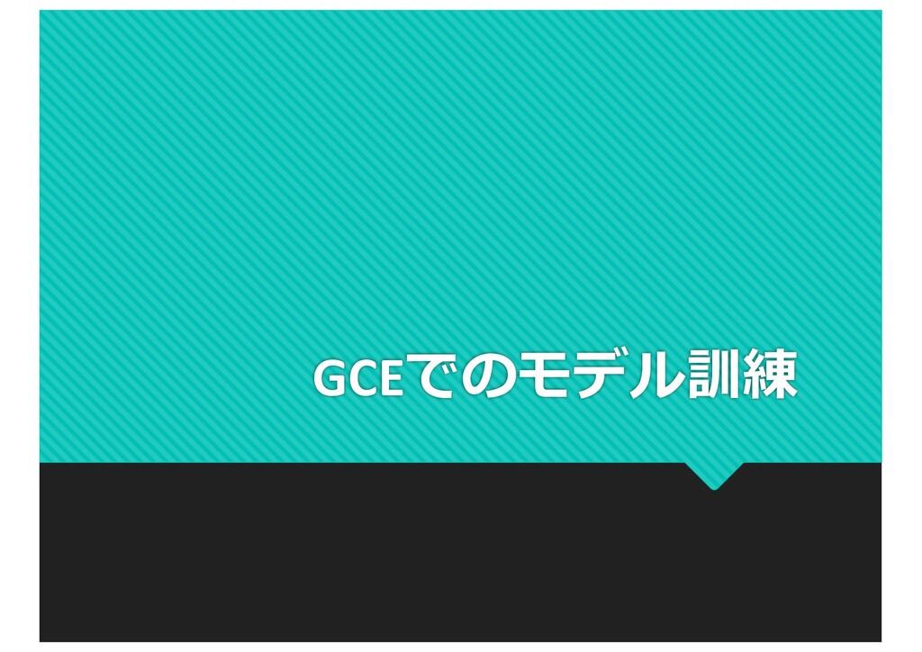 GCEでのモデル訓練