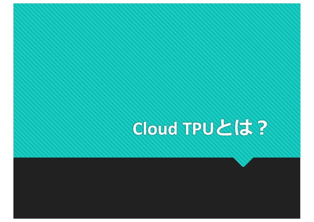 Cloud TPUとは︖