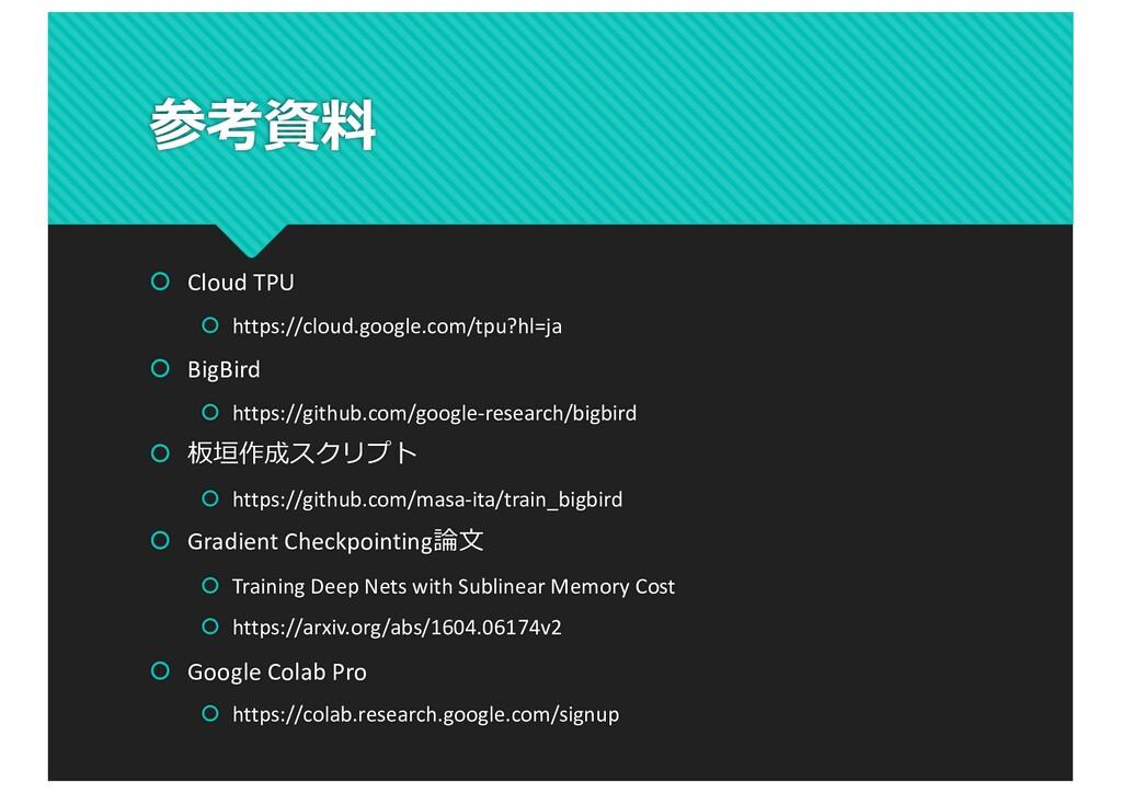 参考資料 š Cloud TPU š https://cloud.google.com/tpu...