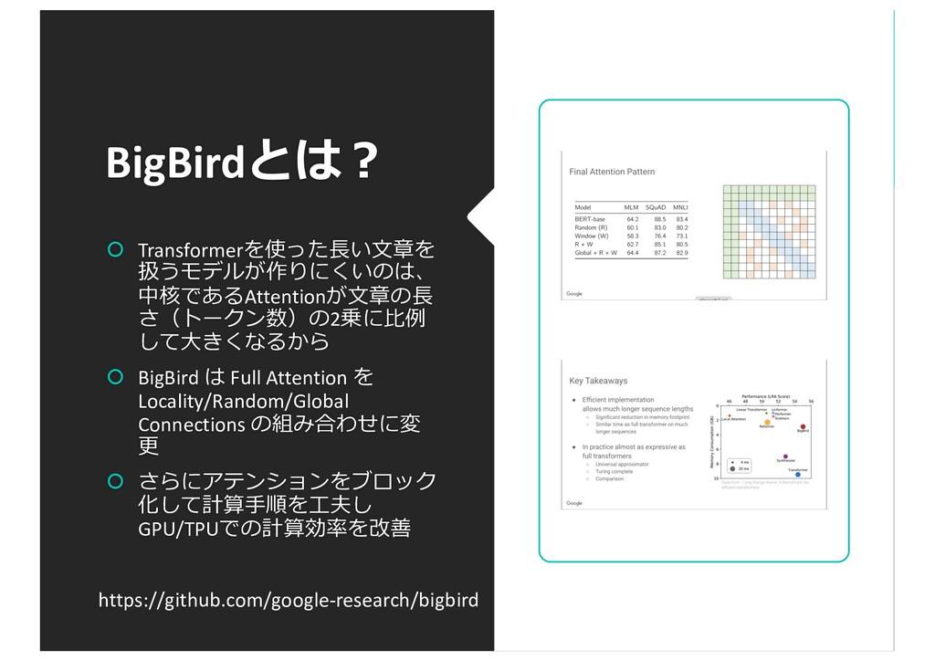 BigBirdとは︖ š Transformerを使った⻑い⽂章を 扱うモデルが作りにくいのは...