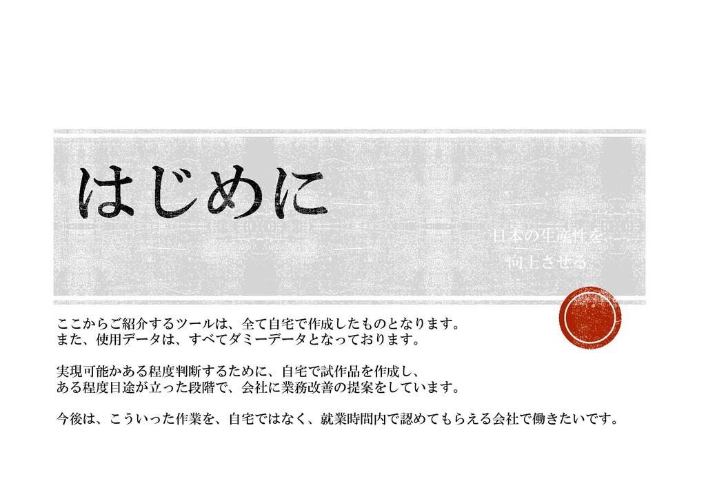 日本の生産性を 向上させる ここからご紹介するツールは、全て自宅で作成したものとなります。 ま...