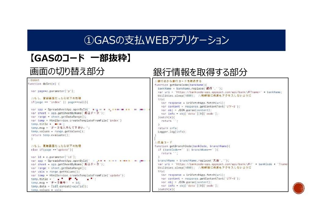 ①GASの支払WEBアプリケーション 【GASのコード 一部抜粋】 画面の切り替え部分 銀行情...