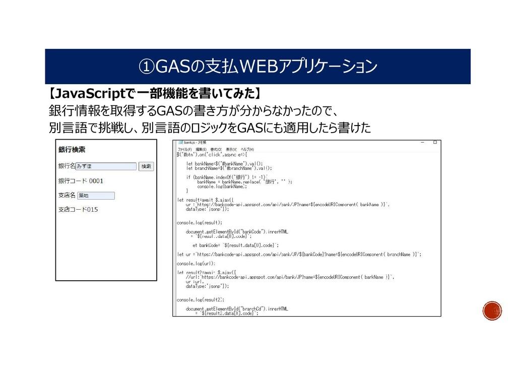 ①GASの支払WEBアプリケーション 【JavaScriptで一部機能を書いてみた】 銀行情報...