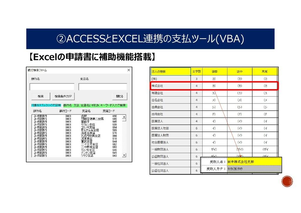 ②ACCESSとEXCEL連携の支払ツール(VBA) 【Excelの申請書に補助機能搭載】