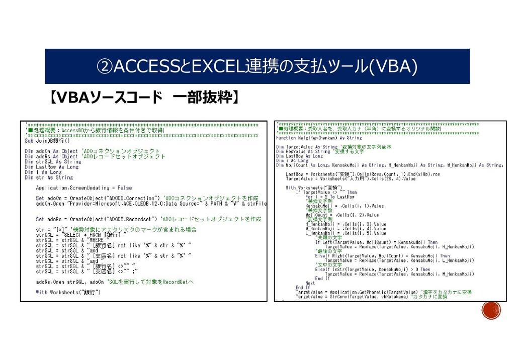 ②ACCESSとEXCEL連携の支払ツール(VBA) 【VBAソースコード 一部抜粋】