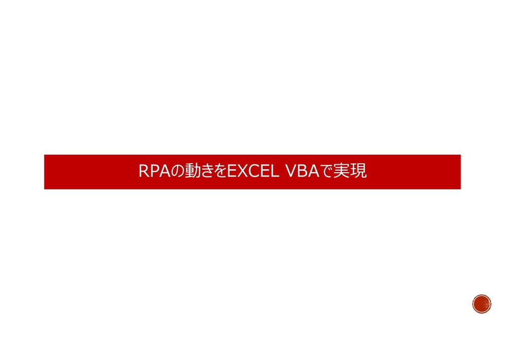 RPAの動きをEXCEL VBAで実現