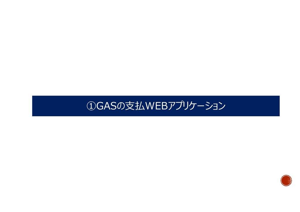 ①GASの支払WEBアプリケーション
