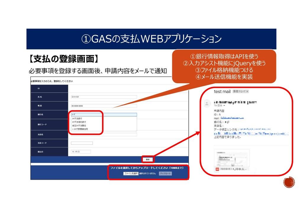 ①GASの支払WEBアプリケーション 【支払の登録画面】 必要事項を登録する画面後、申請内容を...