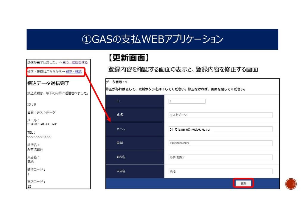 ①GASの支払WEBアプリケーション 【更新画面】 登録内容を確認する画面の表示と、登録内容を...