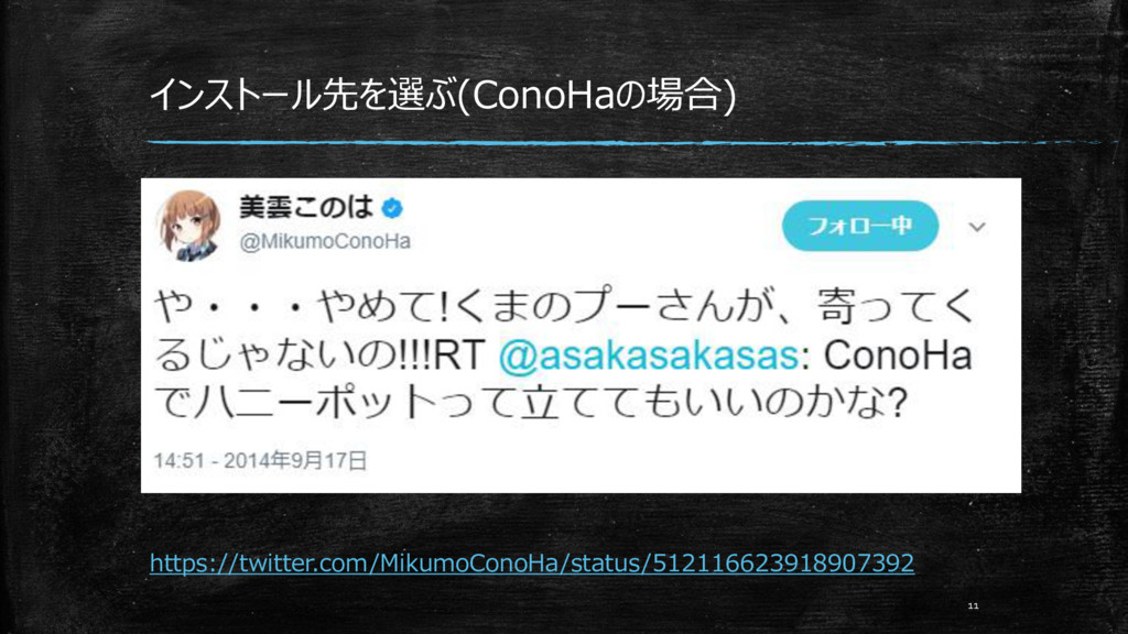 インストール先を選ぶ(ConoHaの場合) 11 https://twitter.com/Mi...