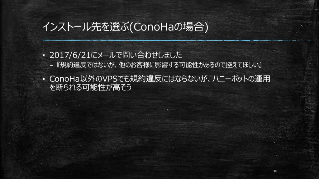 インストール先を選ぶ(ConoHaの場合) ▪ 2017/6/21にメールで問い合わせしました...