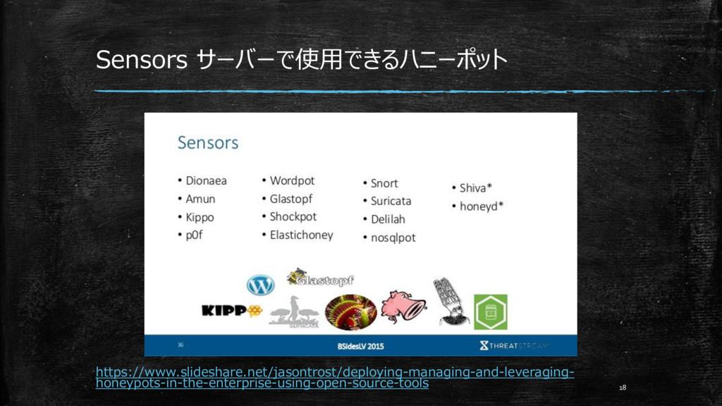 Sensors サーバーで使用できるハニーポット 18 https://www.slidesh...