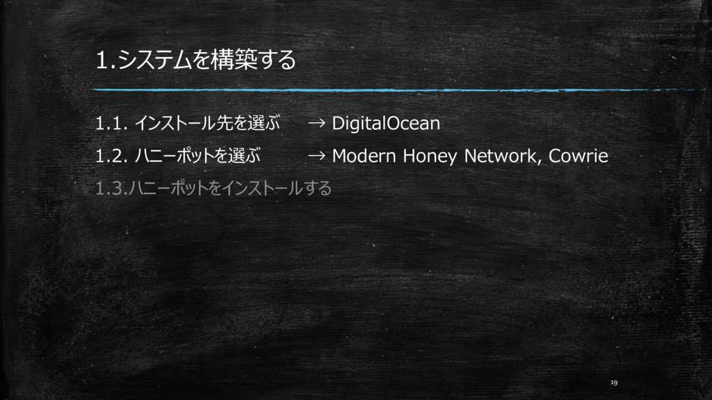 1.システムを構築する 1.1. インストール先を選ぶ → DigitalOcean 1.2....