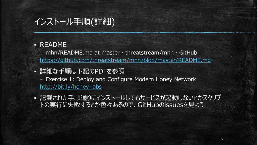 インストール手順(詳細) ▪ README – mhn/README.md at master...