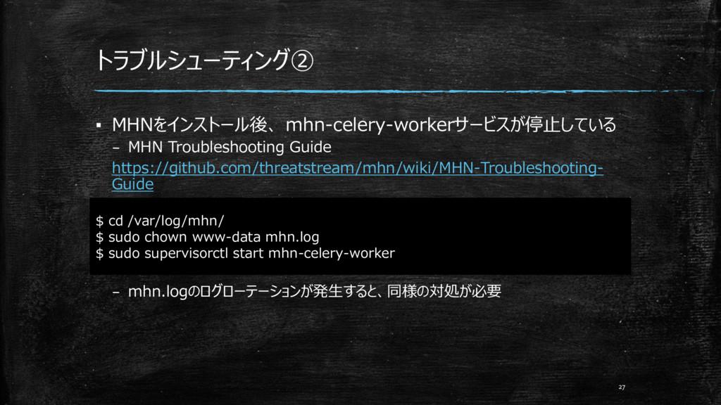 トラブルシューティング② ▪ MHNをインストール後、 mhn-celery-workerサー...
