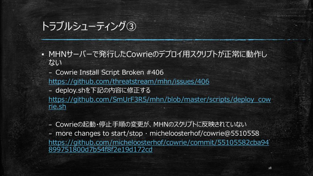 トラブルシューティング③ ▪ MHNサーバーで発行したCowrieのデプロイ用スクリプトが正常...