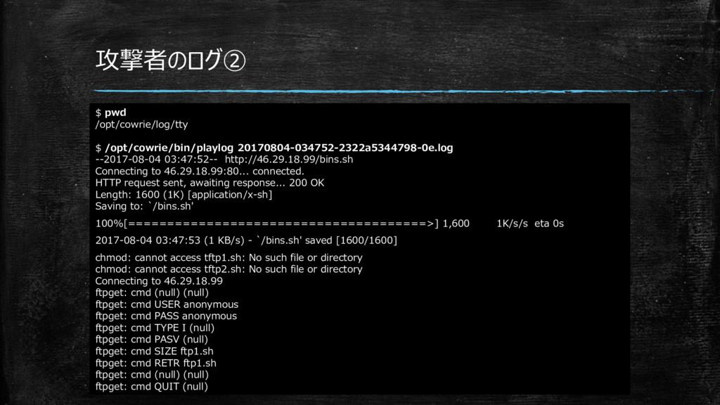 攻撃者のログ② 39 $ pwd /opt/cowrie/log/tty $ /opt/cow...