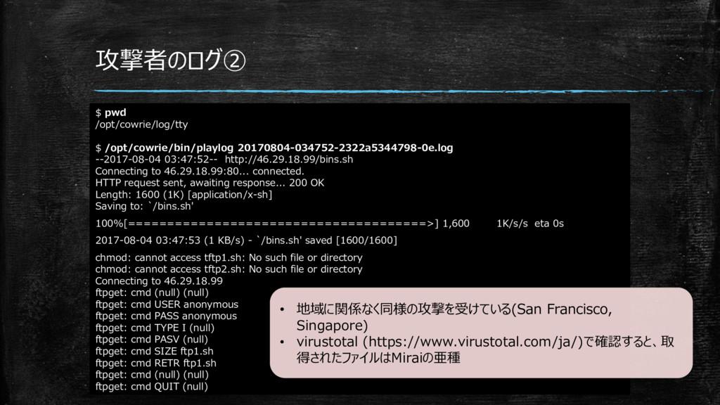 攻撃者のログ② 44 $ pwd /opt/cowrie/log/tty $ /opt/cow...