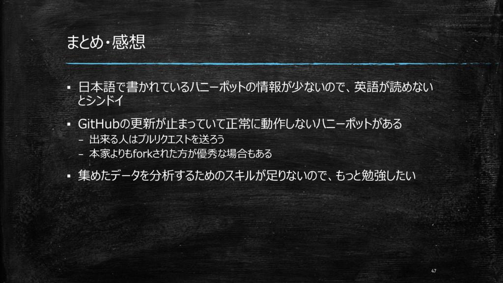 まとめ・感想 47 ▪ 日本語で書かれているハニーポットの情報が少ないので、英語が読めない と...