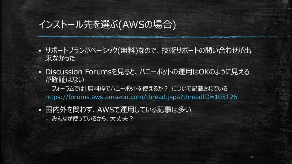インストール先を選ぶ(AWSの場合) ▪ サポートプランがベーシック(無料)なので、技術サポー...