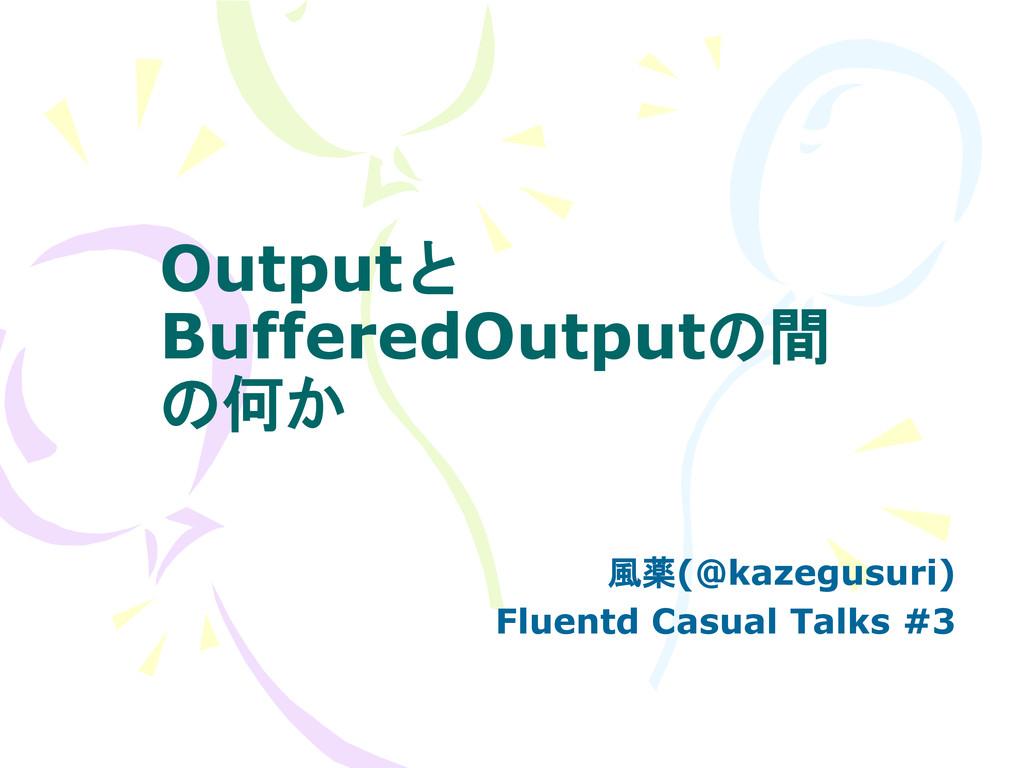 Outputと BufferedOutputの間 の何か 風薬(@kazegusuri) Fl...