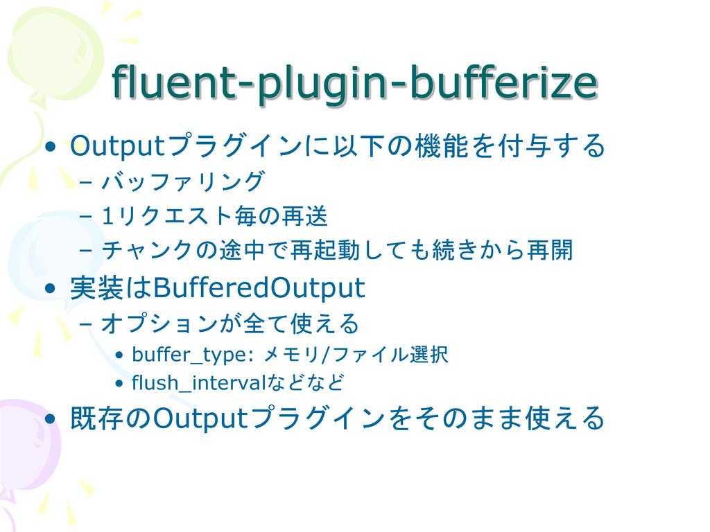 fluent-plugin-bufferize • Outputプラグインに以下の機能を付与す...