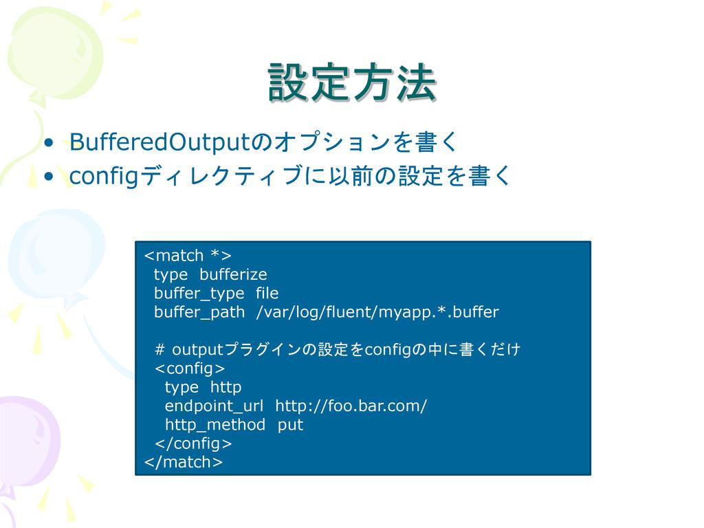 設定方法 • BufferedOutputのオプションを書く • configディレクティブに...