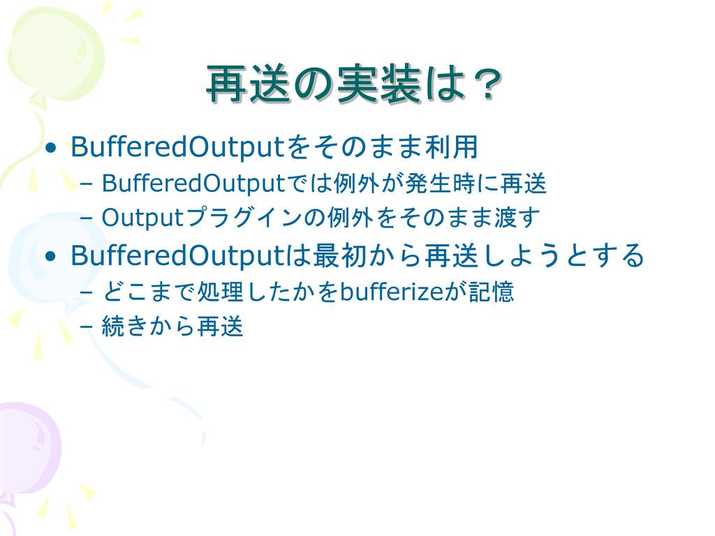 再送の実装は? • BufferedOutputをそのまま利用 – BufferedOutpu...