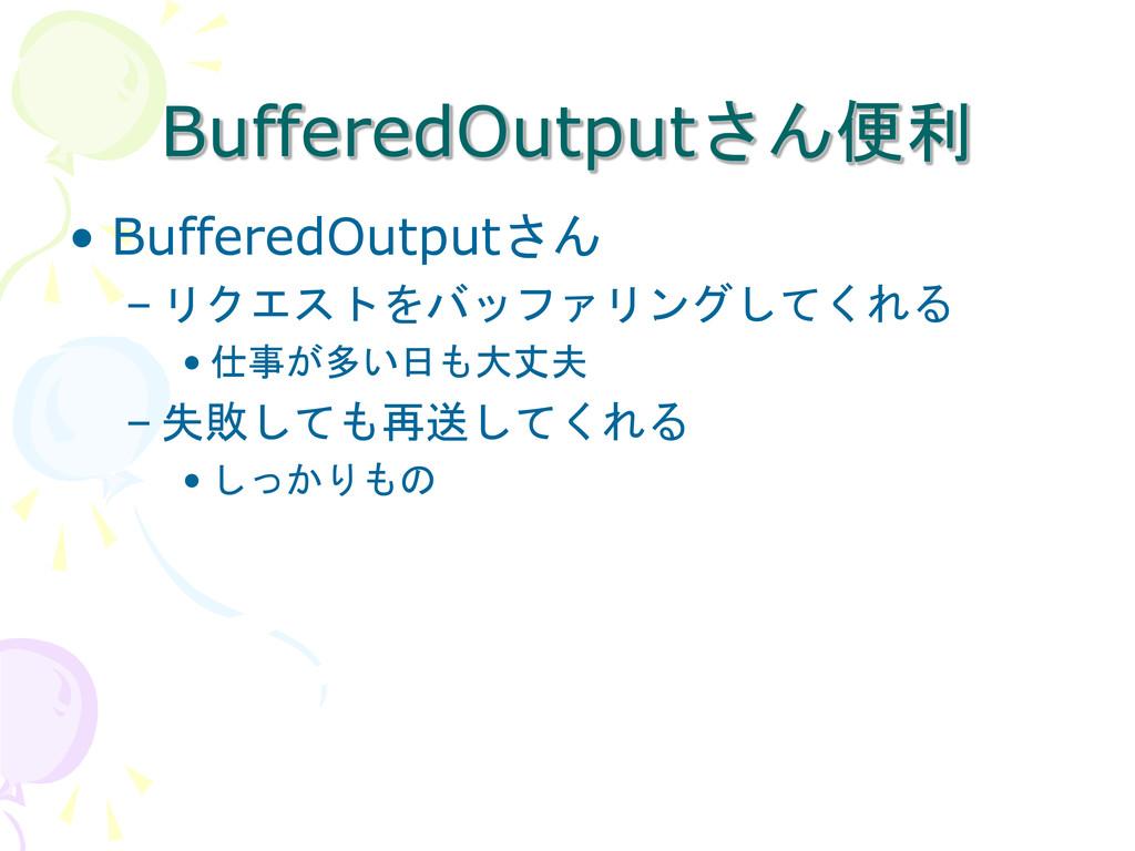 BufferedOutputさん便利 • BufferedOutputさん – リクエストをバ...