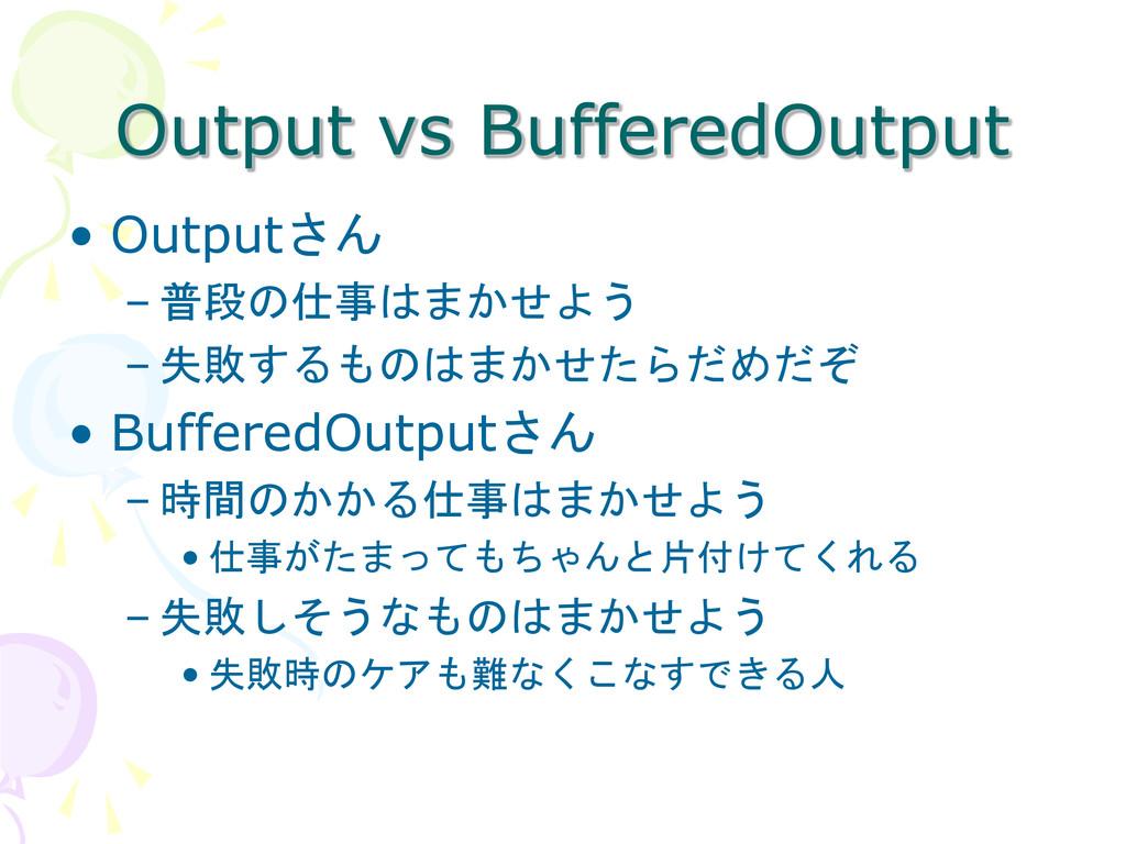 Output vs BufferedOutput • Outputさん – 普段の仕事はまかせ...
