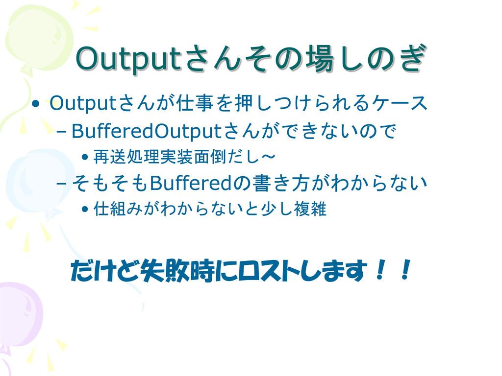 Outputさんその場しのぎ • Outputさんが仕事を押しつけられるケース – Buffe...