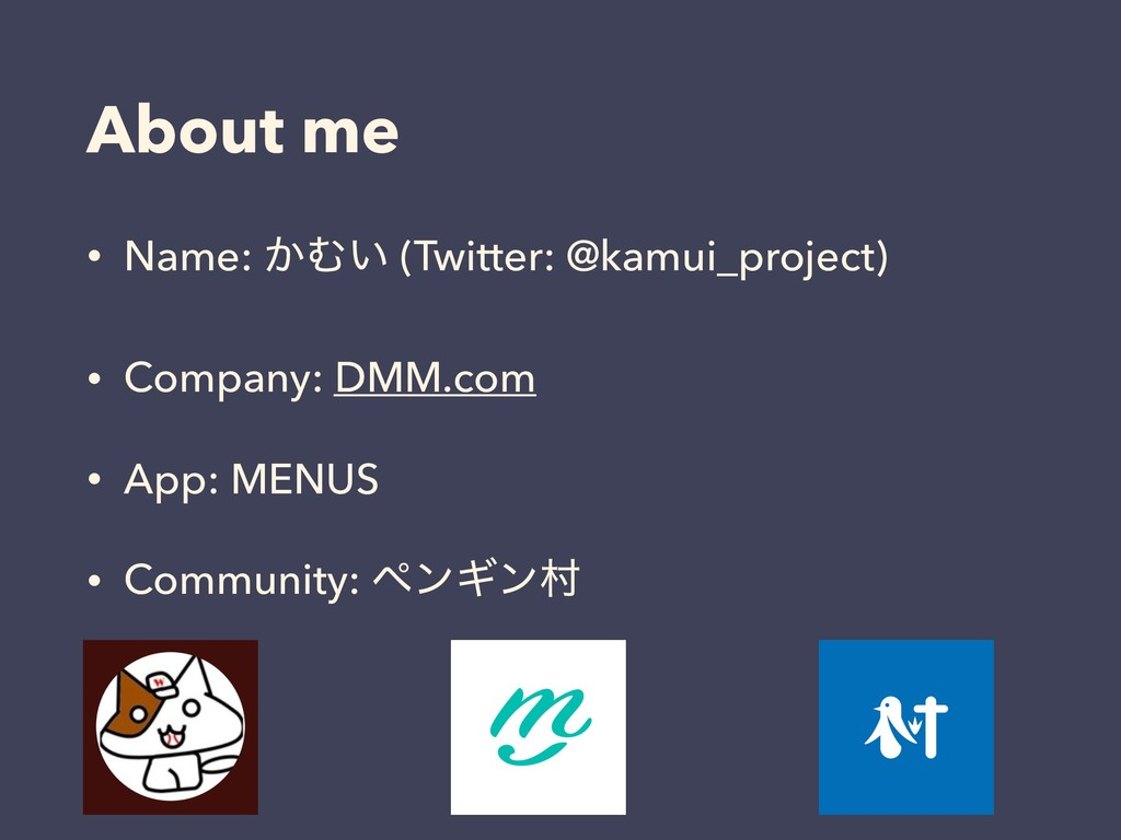 About me • Name: ͔Ή͍ (Twitter: @kamui_project) ...