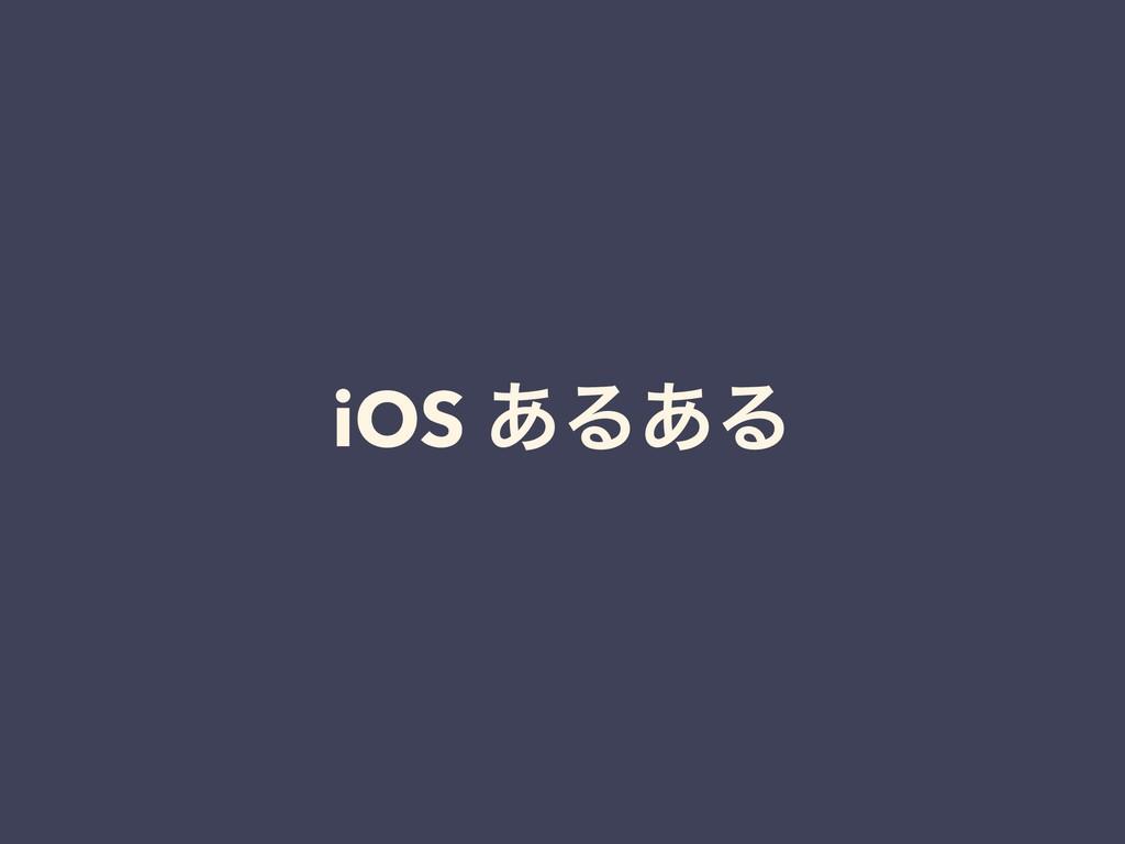 iOS ͋Δ͋Δ