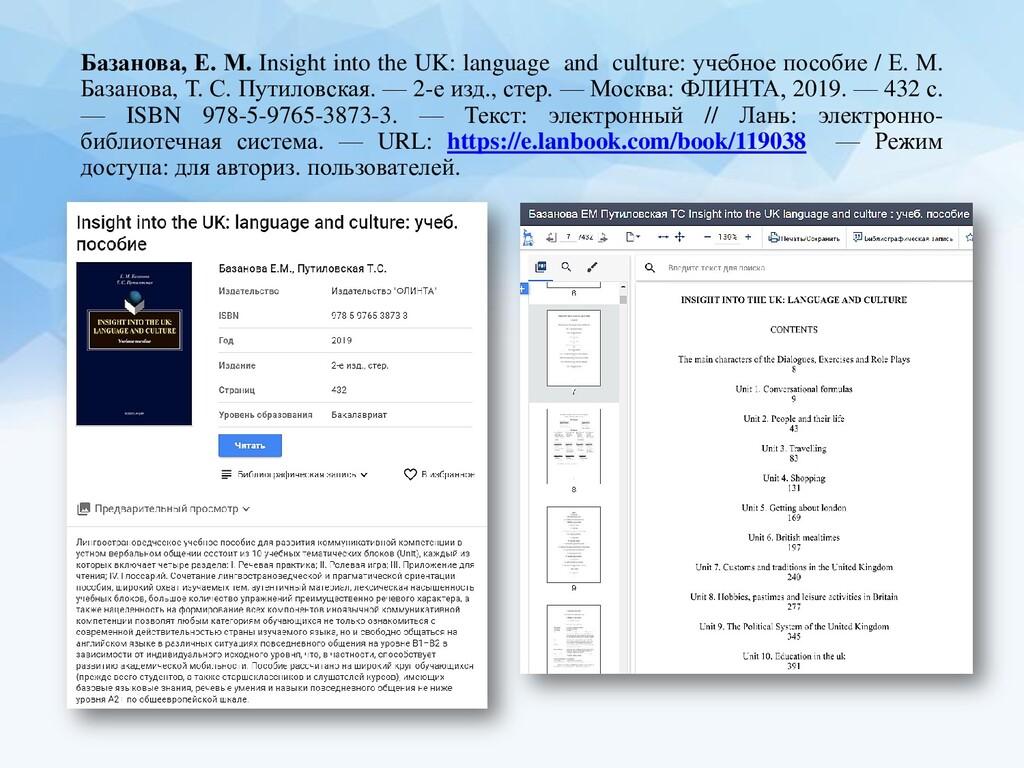 Базанова, Е. М. Insight into the UK: language a...