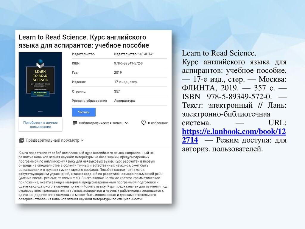 Learn to Read Science. Курс английского языка д...