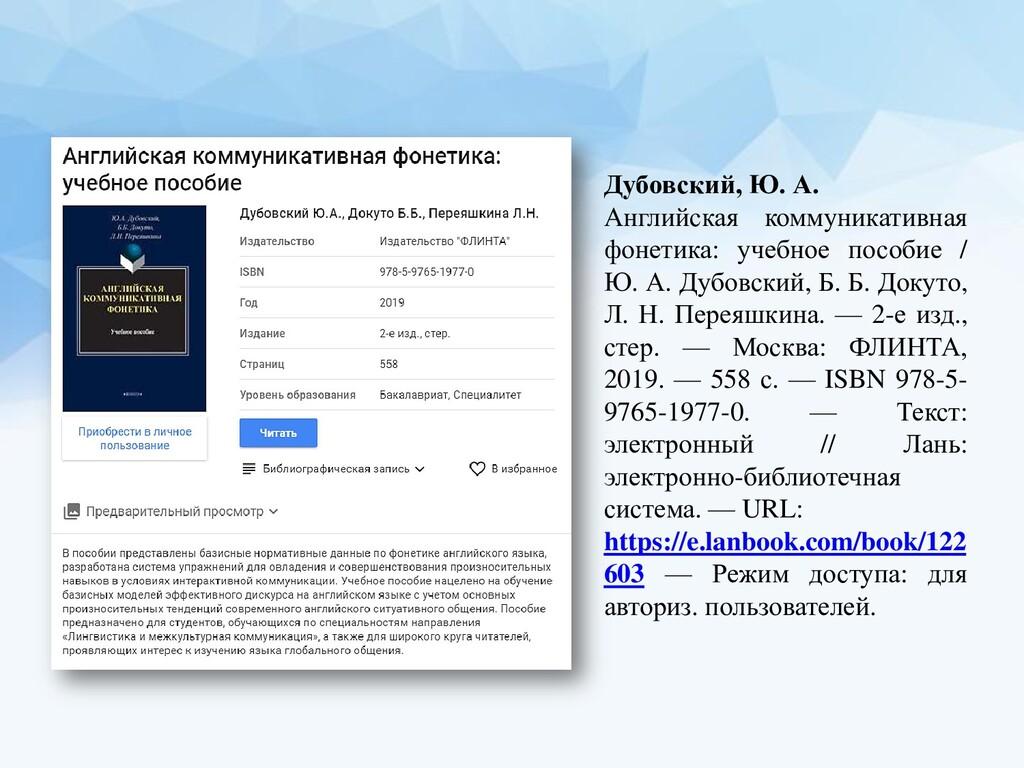 Дубовский, Ю. А. Английская коммуникативная фон...