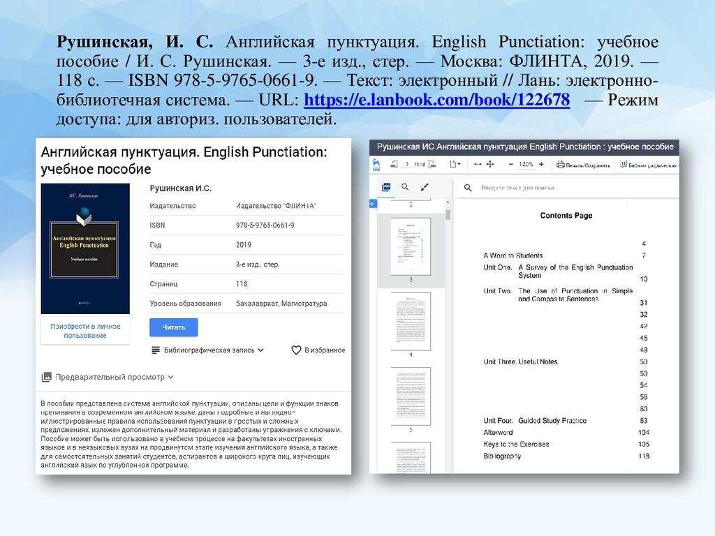 Рушинская, И. С. Английская пунктуация. English...